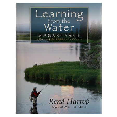「Learning from the Water 日本語版」 Rene Harrop 著