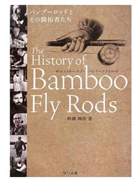 「The History of Bamboo Fly Rods」錦織 則政 著