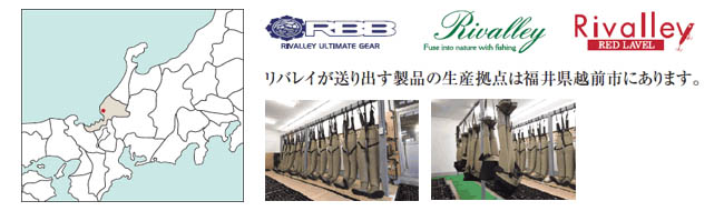 Rivalley リバレイ 正規取扱店 BLUE DUN